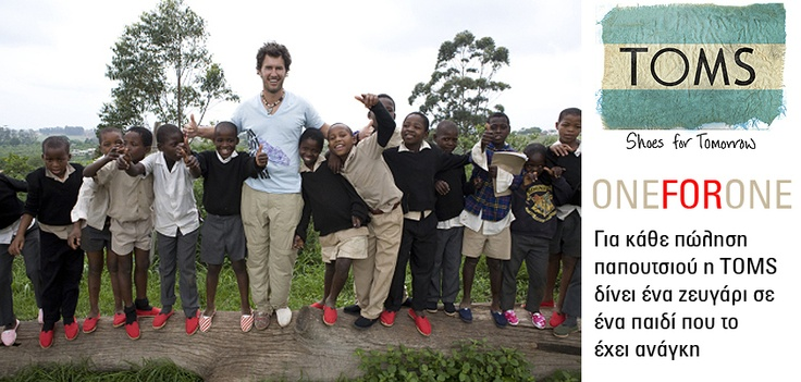 Γνωρίστε τα παπούτσια TOMS. Πάρτε μέρος στην καμπάνια ONE FOR ONE.  Για κάθε παπούτσι που πουλιέται η TOMS δίνει δωρεάν ένα ζευγάρι παπούτσια σε κάποιο παιδί που το έχει ανάγκη.