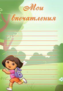 Портфолио дошкольника для детского сада Даша Путешественница
