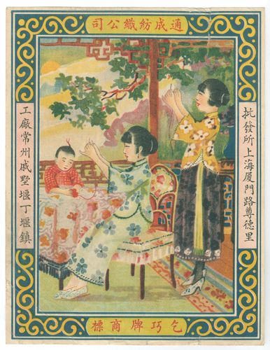 THREADING NEEDLES FABRICS LABEL- The women shown threading needles in this 1920s fabric label are wearing Western style clothing of the time