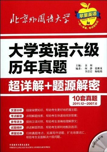 2011.12-2007.6- university English Level Ultra Detailes Over The Six Years  + Question Source Decryption -10 Sets Of True Problem - Including MP31 CD (Chinese Edition)  #Book