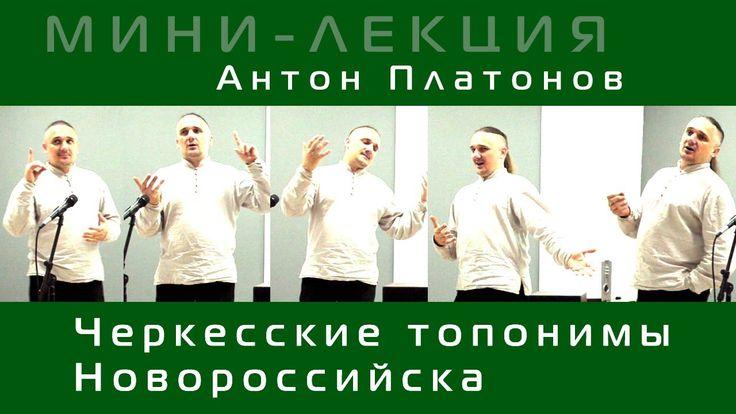 Черкесские топонимы Новороссийска. Антон Платонов
