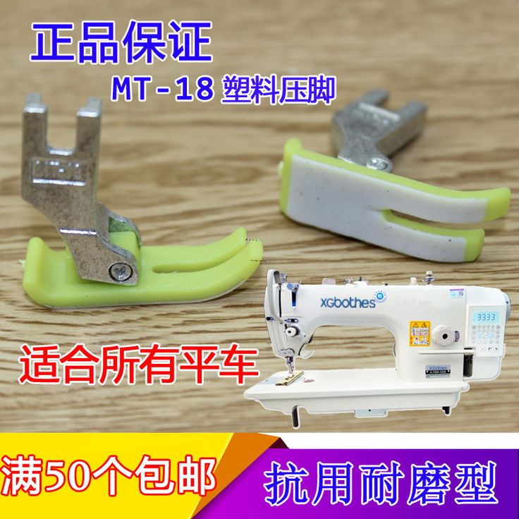 2ピーステフロンbottom押え足NO.MT-18工業用ミシン