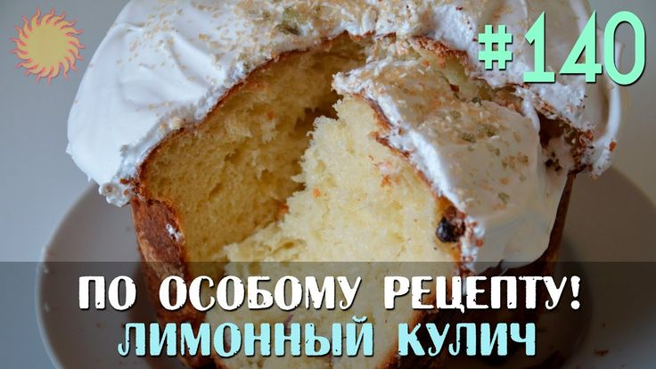 Slavic Secrets #140 - Лимонный кулич (лимонная паска).Подробный рецепт