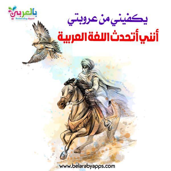 Free Arabic Language Day Images Arabic Language Spoken Arabic Language