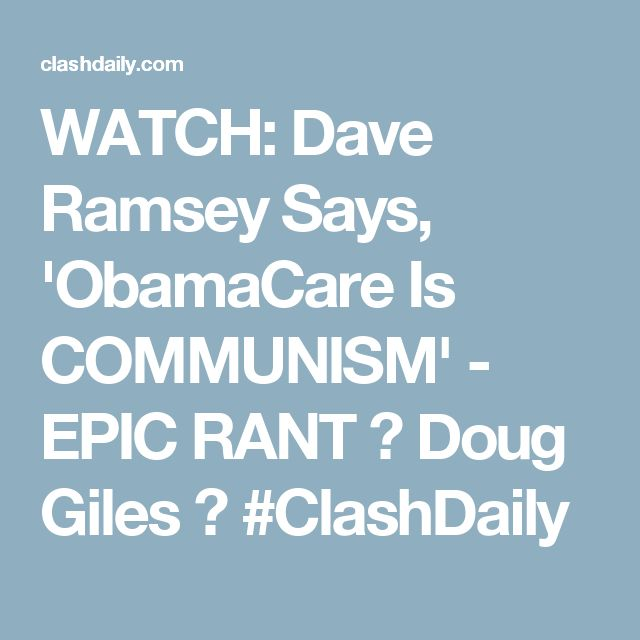 WATCH: Dave Ramsey Says, 'ObamaCare Is COMMUNISM' - EPIC RANT ⋆ Doug Giles ⋆ #ClashDaily
