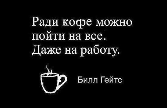 О вреде кофе http://www.doctorate.ru/o-vrede-kofe-dlya-zdorovya/