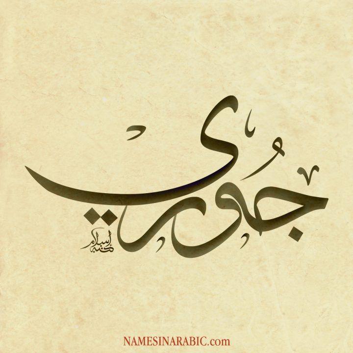Pin By حسن المهنا On أسماء وكنى عربية Arabic Calligraphy Art Calligraphy Art Islamic Calligraphy