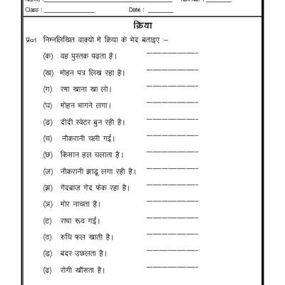 Hindi Grammar- Kriya (Verb)