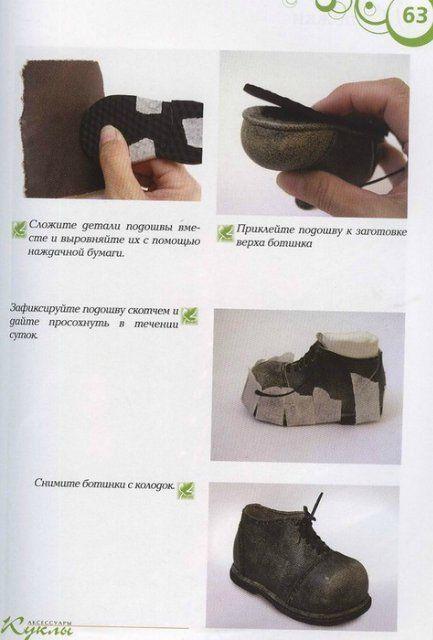 Туфли лодочки и ботиночки для кукол своими руками, схемы / Мастер-классы, творческая мастерская: уроки, схемы, выкройки кукол, своими руками / Бэйбики. Куклы фото. Одежда для кукол