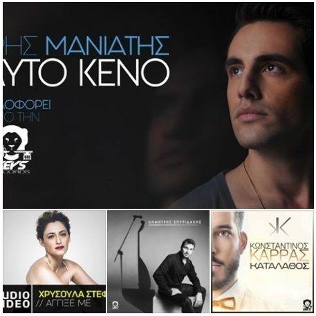 Συντονιστείτε στα αγαπημένα ραδιόφωνα της Ελλάδας και ακούστε τους καλλιτέχνες της Keys Records member Have Fun Group να παίζουν δυνατά: 1. Hrysoula Stefanaki / Χρυσούλα Στεφανάκη Άγγιξε με 2. Σπυριδάκης Δημήτρης Ποιό απ τα δυο σου πρόσωπα σε στίχους της Θάλειας Μπιρικάκη και το Τα πάντα θά δινα σε στίχους της Δέσποινας Αξιώτη 3. Dimitris Maniatis / Δημήτρης Μανιάτης Απόλυτο Κενό 4 Konstantinos Karras Καταλάθος