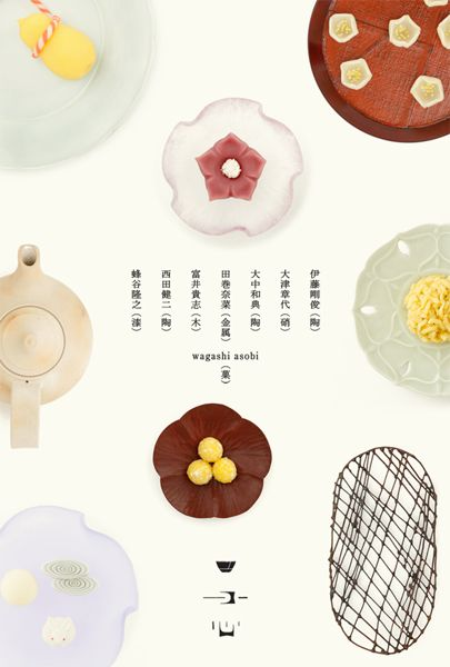 Japanese sweets and tableware