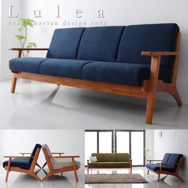 画像1: 北欧デザインおしゃれ木肘ソファ【Lulea】ルレオ (1)