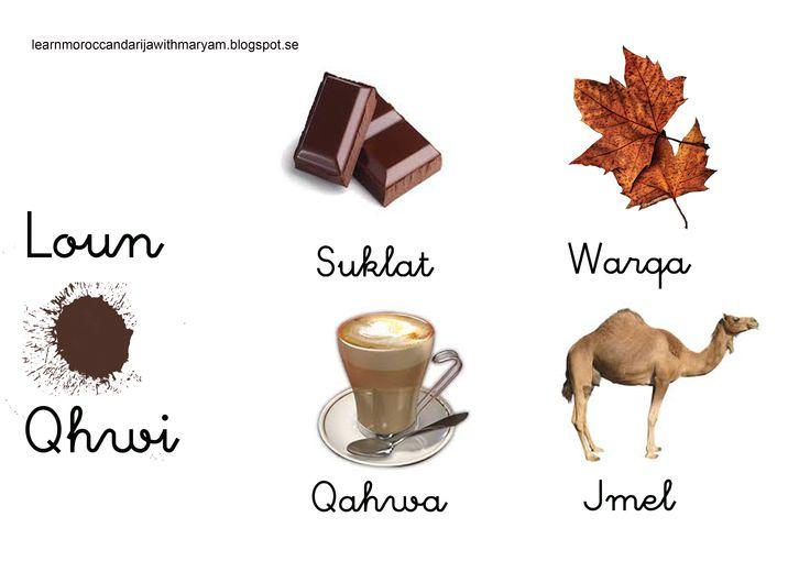 En: Brown Dar: Qhwi