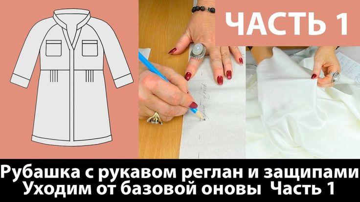 Легкая блузка с рукавом реглан, защипами и необычной стойкой, уходим от ...
