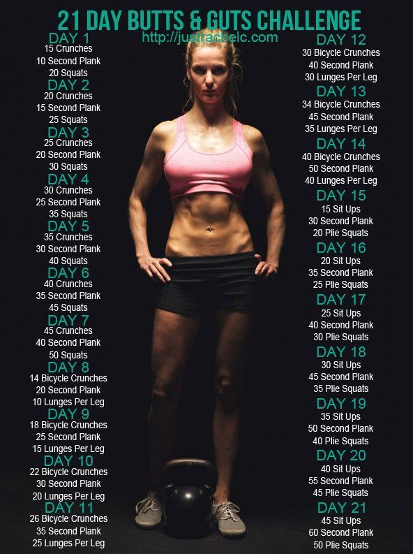 Butts & Guts 21 Day Challenge - Join me on Facebook for more free challenges! http://facebook.com/justrachelc