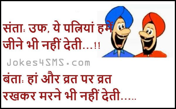 Sardar Ji Funny Jokes (Santa Banta Jokes)