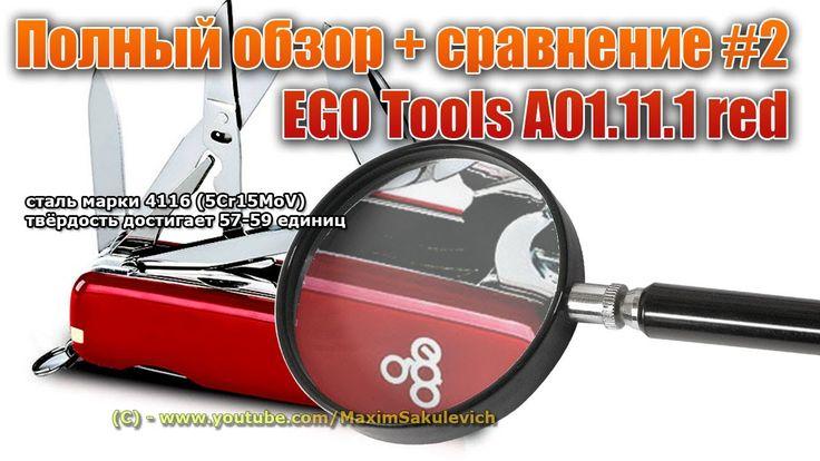 EGO Tools - Полный, Реальный обзор + сравнение #2 (EGO Tools A01.11.1 red)