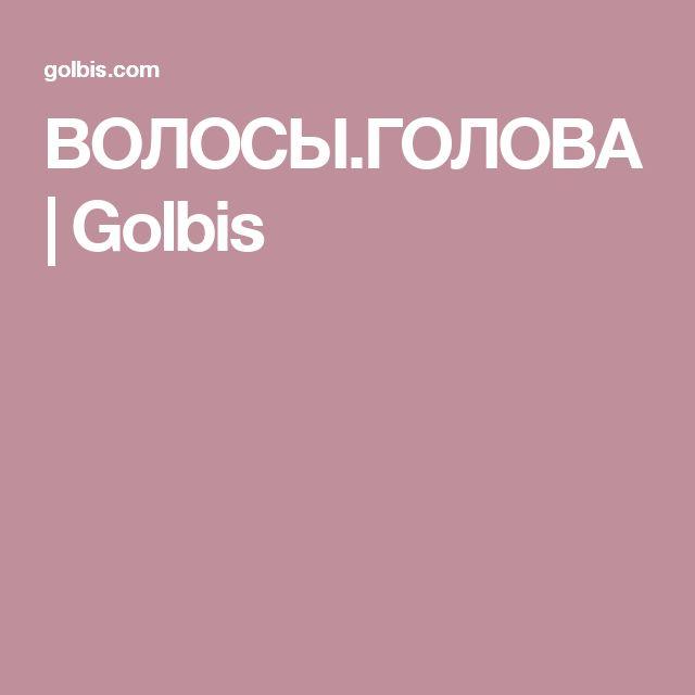 ВОЛОСЫ.ГОЛОВА   Golbis