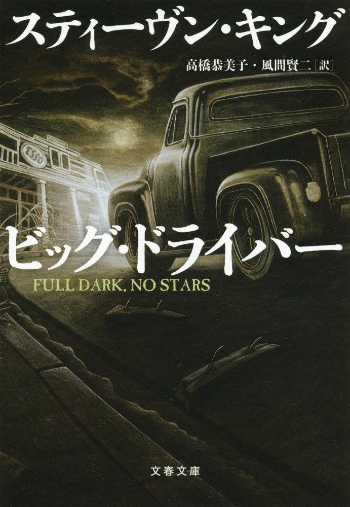 Full Dark No Stars Japanese Edition Stephen King 9784167812188 Amazon