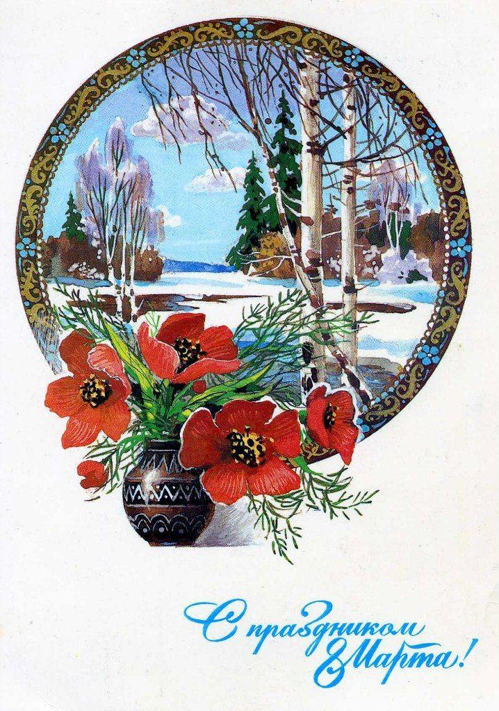 что с 8 марта картинки старые открытки оригинальные