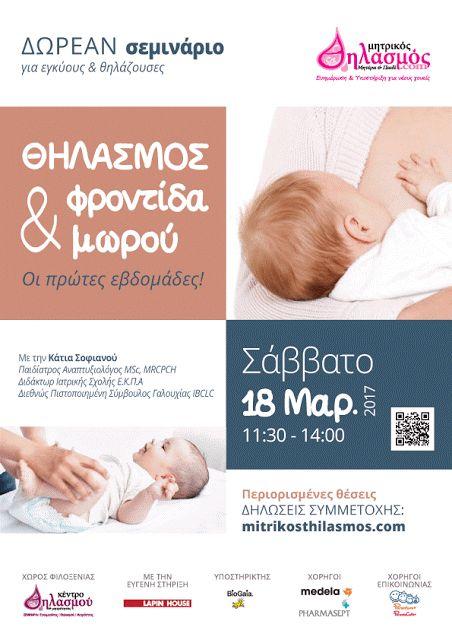 18/3/17 ΔΩΡΕΑΝ σεμινάριο θηλασμού & φροντίδας μωρού από το mitrikosthilasmos.com