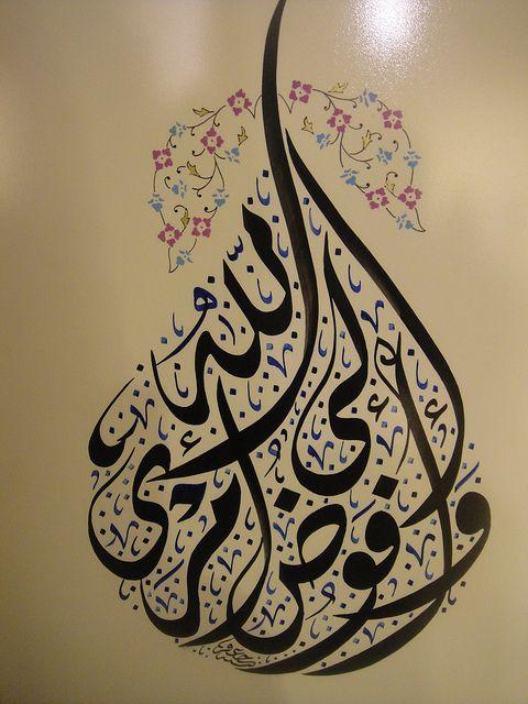 Arabic Calligraphy Exhibition - معرض الخط العربي | Flickr - Photo Sharing!