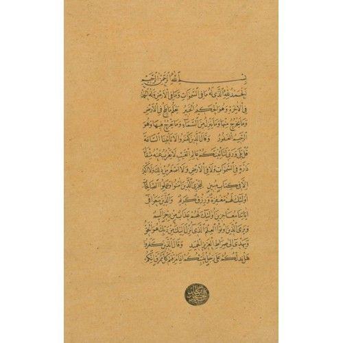 nesih yazı Kamil Efendi ebat: 11.2 x 21.2 cm (aslı ebadındadır), fine art baskı