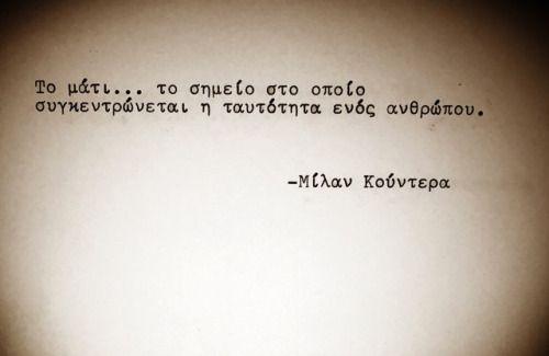 Σαν σήμερα το 1929 γεννιέται ο σπουδαίος Τσέχος συγγραφέας Μίλαν Κούντερα («Η αβάσταχτη ελαφρότητα του είναι», «Η ζωή είναι αλλού», «Το βαλς του αποχαιρετισμού»).