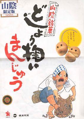 de peu : Shimane : Dojo Sukui Manju