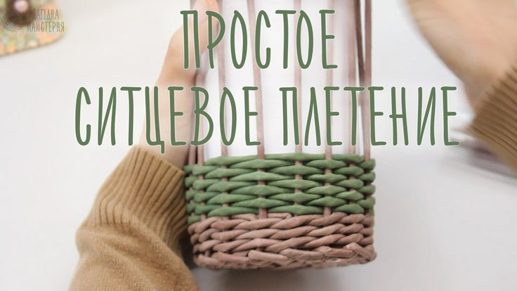 Простое ситцевое плетение-muy interesante forma de hacer un tejido.