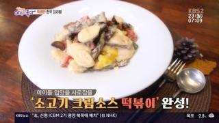 [레시피] 특별한 한우 요리법, 소고기 크림소스 떡볶이! 이미지: BEEF CREAM RICE CAKES
