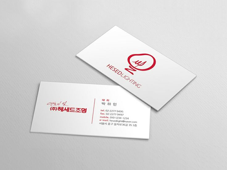 hesed lighting business card design 헤세드조명 조명 명함 회사 디자인 company businesscard