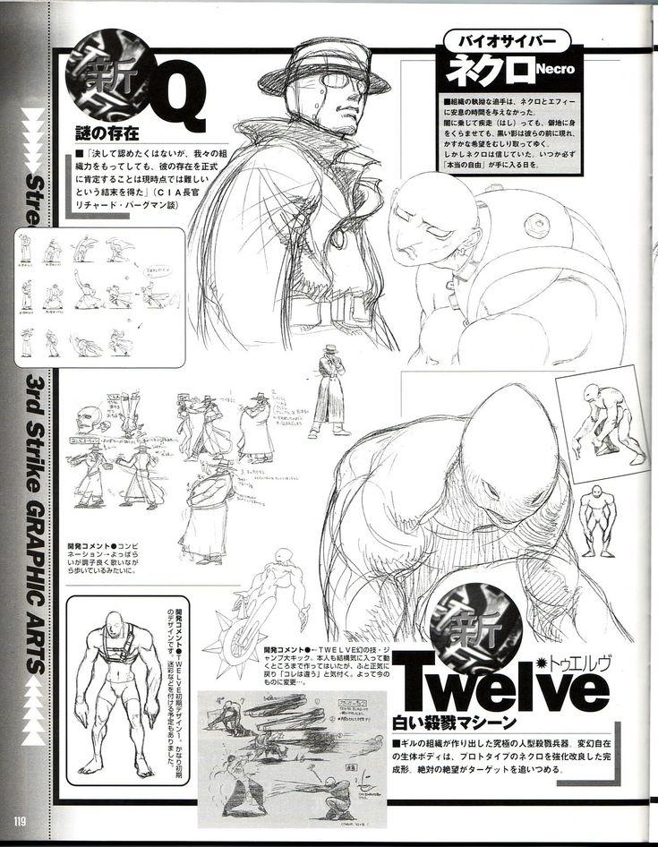 Street Fighter III: 3rd Strike Official Art #7