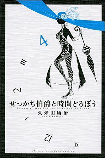 せっかち伯爵と時間どろぼう 4) 講談社コミックス)