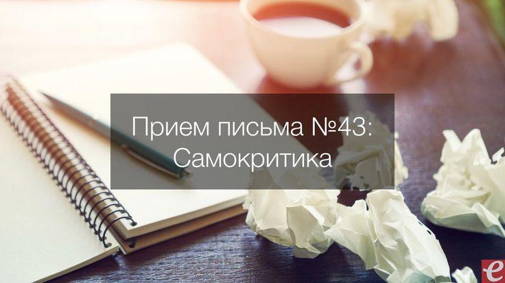 Прием письма №43: Самокритикаhttp://edtr.ru/HdWrkx  1. Относитесь внимательнее к тем моментам, когда внутренний критический голос начинает кричать вам в уши. Что он пытается донести? Составьте список неприятных вещей, которые голос может вам нашептать. Теперь сожгите его и спустите в унитаз.  2. Заведите в своем окружении по крайней мере одного человека, который будет хвалить вас без всяких причин, который жаждет рассказать, что работает в вашей статье, даже если вы знаете, что далеки от…
