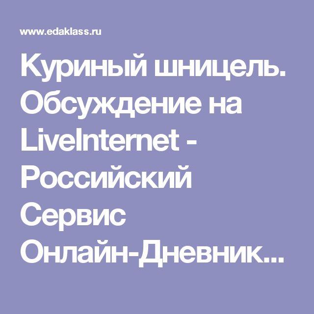 Куриный шницель. Обсуждение на LiveInternet - Российский Сервис Онлайн-Дневников
