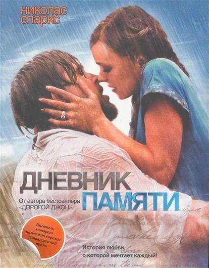 Дневник памяти - 229 - Это – не «любовный роман», а роман о любви. О любви обычных мужчины и женщины – таких, как мы…