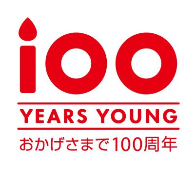 100 YEARS YOUNG おかげさまで100周年