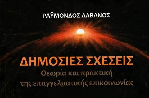 Παρουσίαση βιβλίου του Ραϋμόνδου Αλβανού «Δημόσιες Σχέσεις. Θεωρία και πρακτική της επαγγελματικής επικοινωνίας» στην Καστοριά