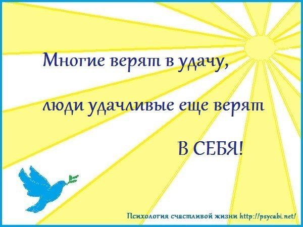 Многие верят в удачу, люди удачливые верят еще и в себя. Альфред Даниэль-Брюне.