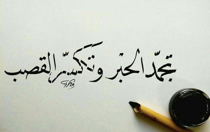 Pin By Amine Mastor On اقوال و حكم Arabic Calligraphy Calligraphy