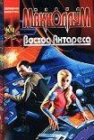 Восход Антареса. Начните читать книги Макколлум Майкл в электронной онлайн библиотеке booksonline.com.ua. Читайте любимые книги с мобильного или ПК бесплатно и без регистрации.