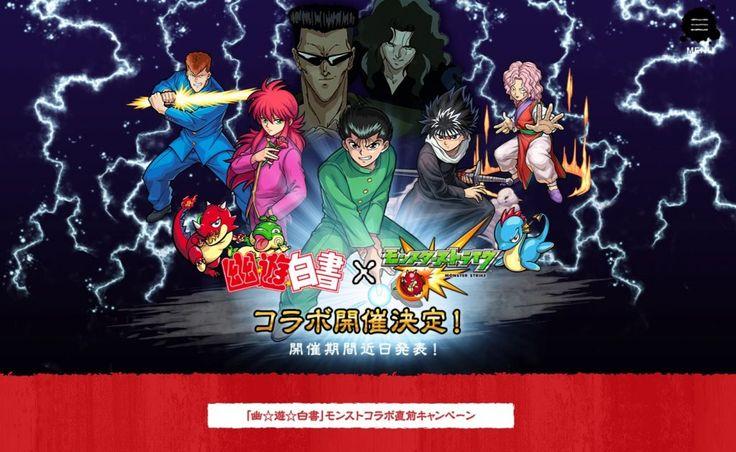 Monster Strike and Yu Yu Hakusho Collaboration