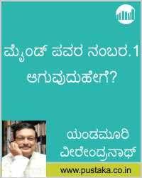 Mind Power No.1 Aguvudu Hege?  - Kannada eBook