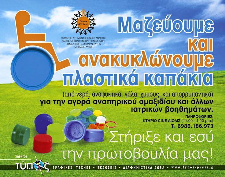 Μαζεύουμε και ανακυκλώνουμε πλαστικά καπάκια στην Τήνο | Τήνος Today - Tinos Today
