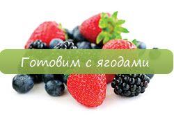 Что приготовить из ягод — рецепты с фото