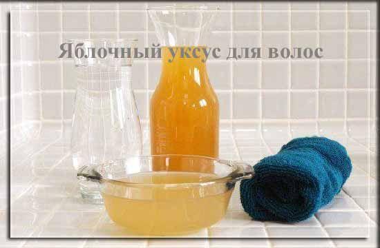 Яблочный уксус для волос. Ополаскивание