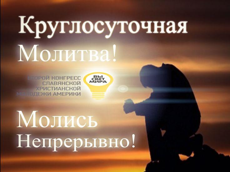 #SYC2015 #Post_i_molitva #pray #СветМира #minnesota2015 #slavicYOUTHcongress