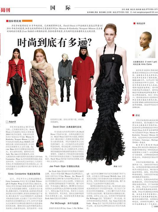 "Adam Xu: ""Column for China Textile News Weekly Magazine ------ Canadian Fashion Week 2010 F/W Collection Highlights:Greta Constantine, David Dixon, Joe Fresh Style, Pat McDonagh with quote by Anita Clarke, Editor in Chief, I want – I got, iwantigot.com"""