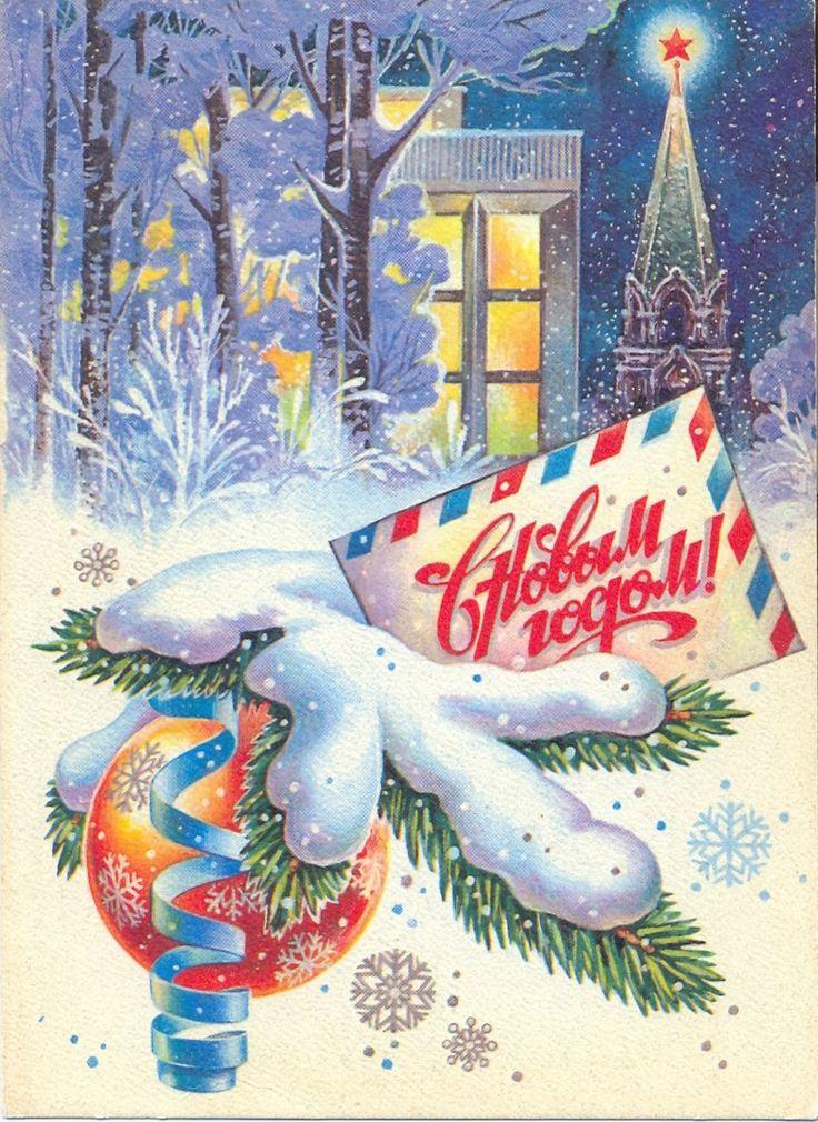 Днем, советские новогодние открытки 1982 года